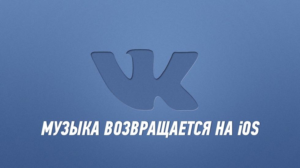 VK для iOS снова будет с музыкой