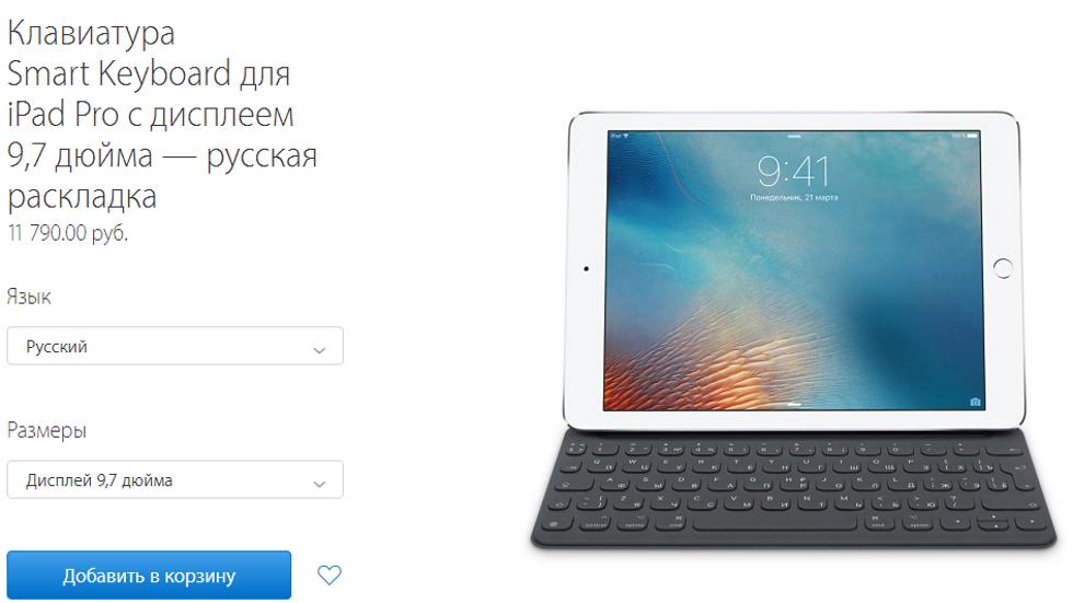 Smart Keyboard для iPad Pro— теперь инарусском