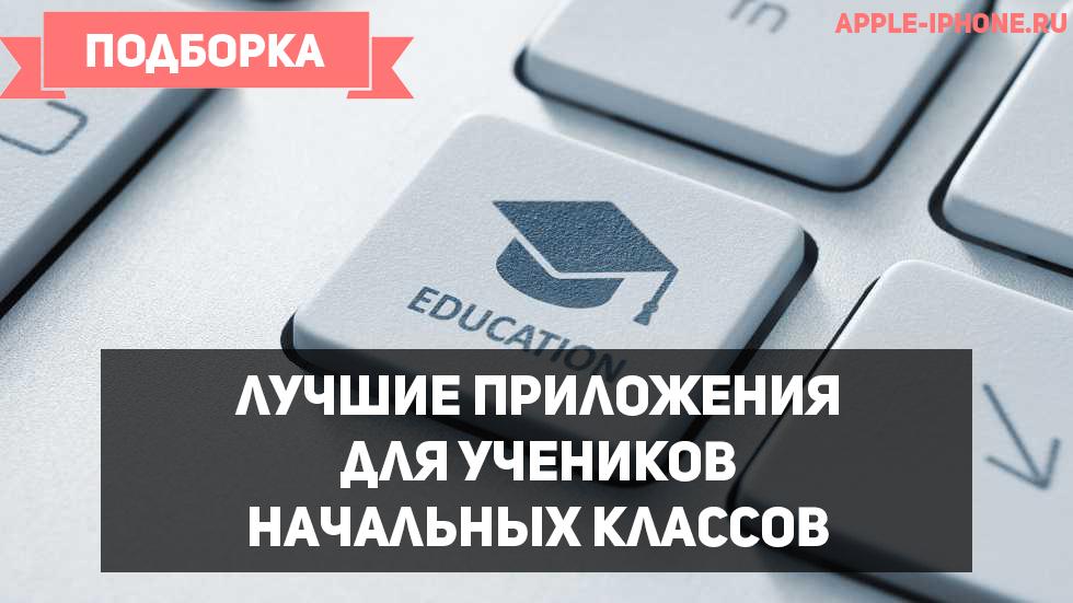 Подборка приложений для успешной учебы вшколе (начальные классы)