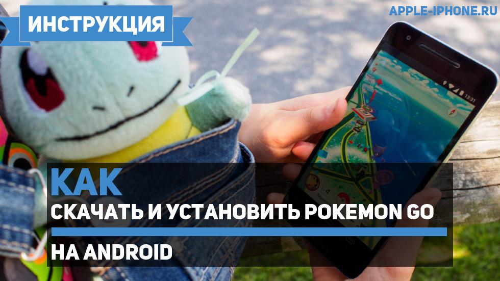 Как скачать иустановить Pokemon GOнаAndroid