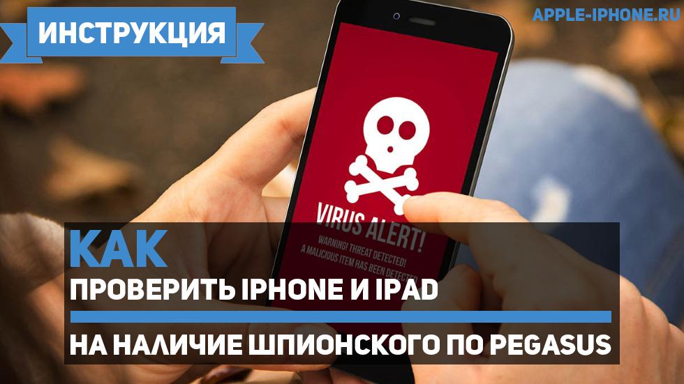 Как проверить iPhone иiPad наналичие шпионского ПОPegasus