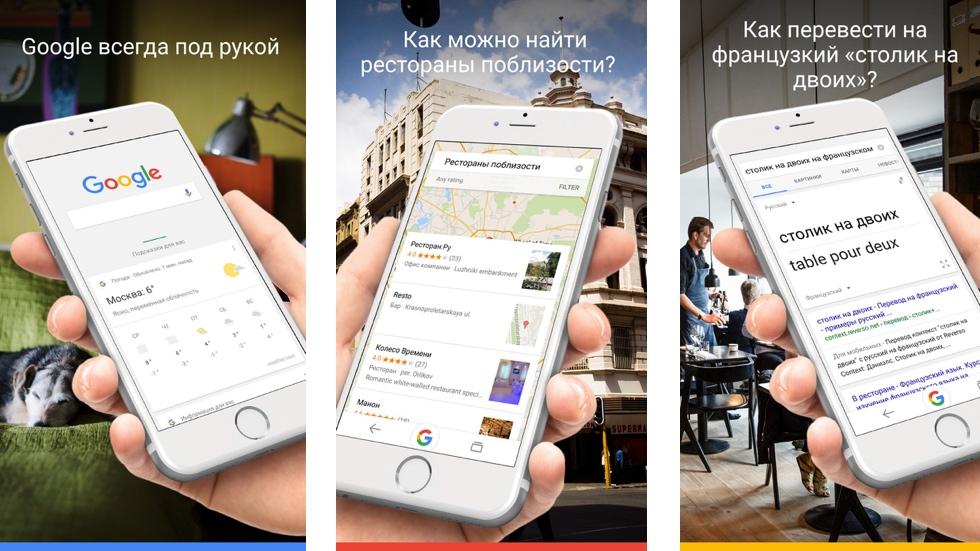 Приложение Google получило поддержку 3D Touch