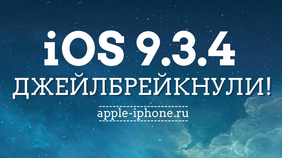 iOS 9.3.4 уже джейлбрейкнули