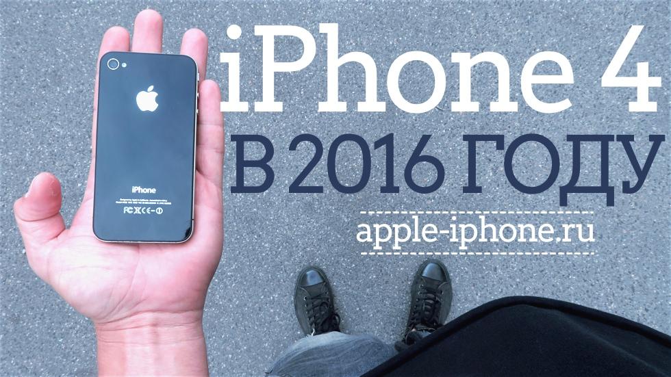 Опыт использования iPhone 4 в 2016 году
