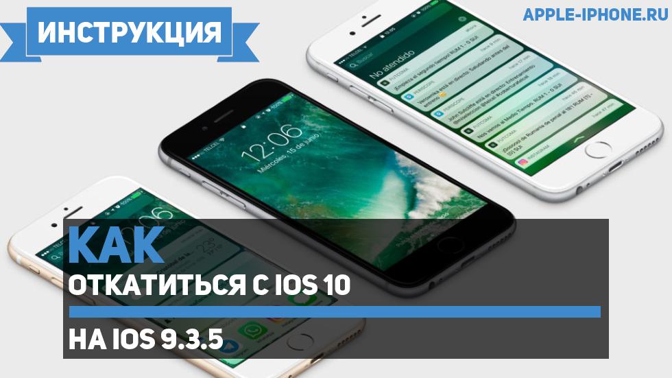 Как откатиться сiOS 10на iOS 9.3.5