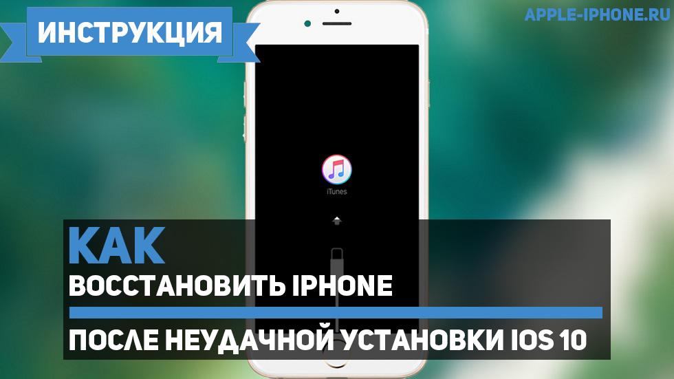 Как восстановить iPhone после неудачной установки iOS 10