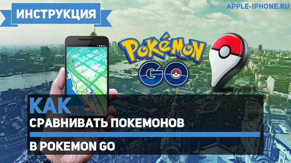 Как сравнивать покемонов в Pokemon GO