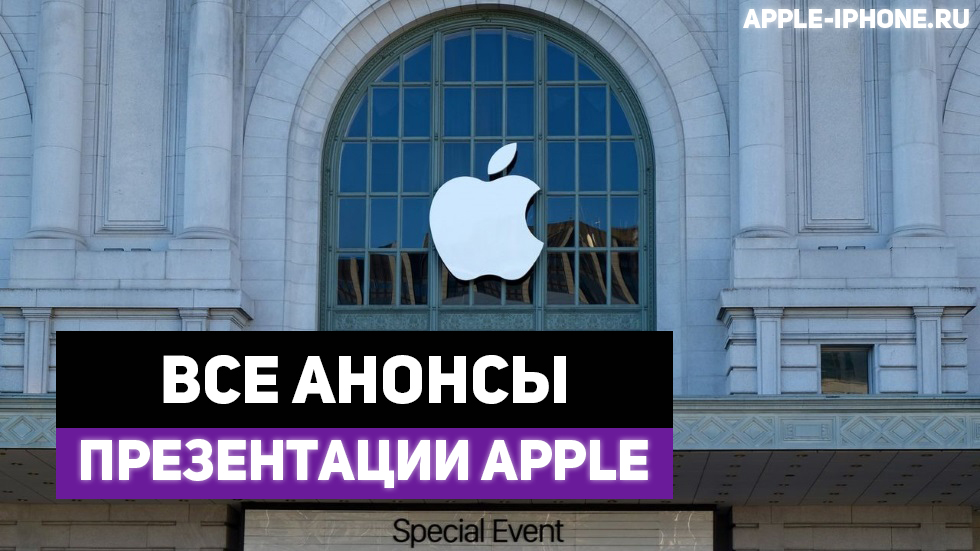 Что ожидать отпрезентации Apple 7сентября