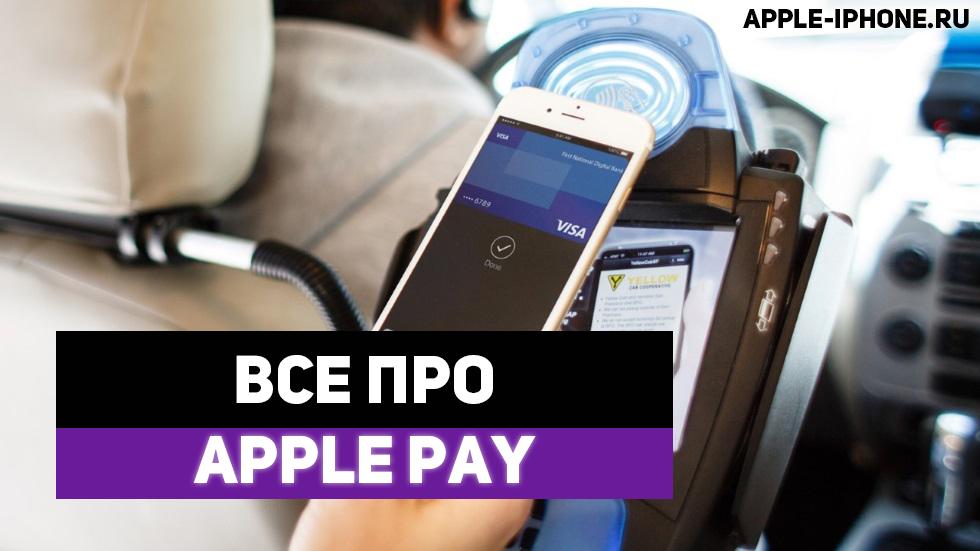 Все, что вы хотели знать об Apple Pay