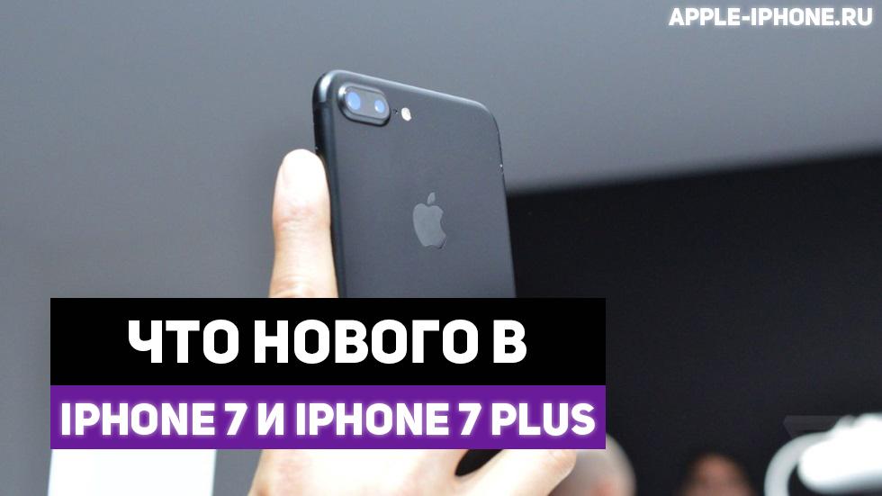 Дизайн и технические характеристики iPhone 7 и iPhone 7 Plus