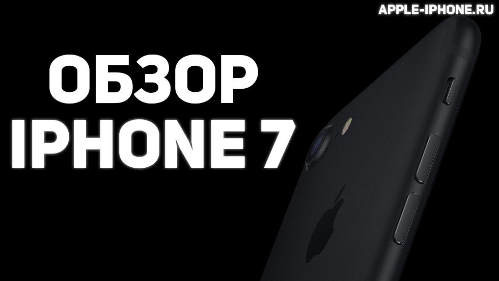 Айфон 7 — обзор, цена, где купить, характеристики, фото и видео