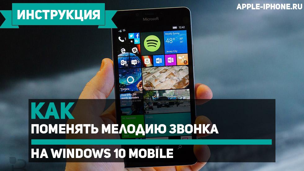 Как поменять мелодию звонка наWindows10 Mobile
