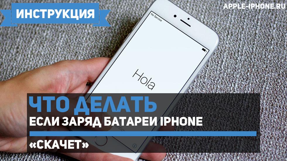 Заряд батареи iPhone «скачет»— что делать