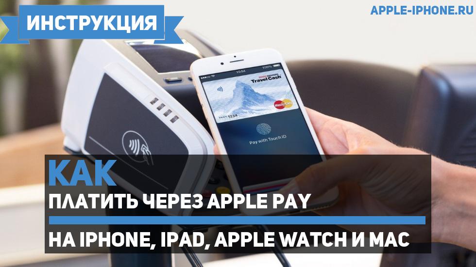 Как платить через Apple Pay