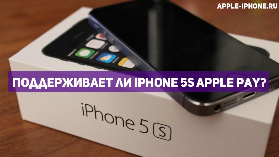 Apple Pay наiPhone 5s