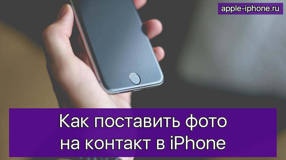 Как поставить фото наконтакт вiPhone