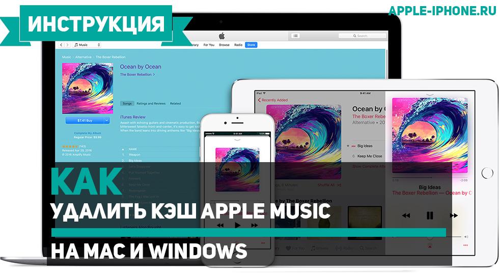 Как удалить кэш Apple Music наMac иWindows
