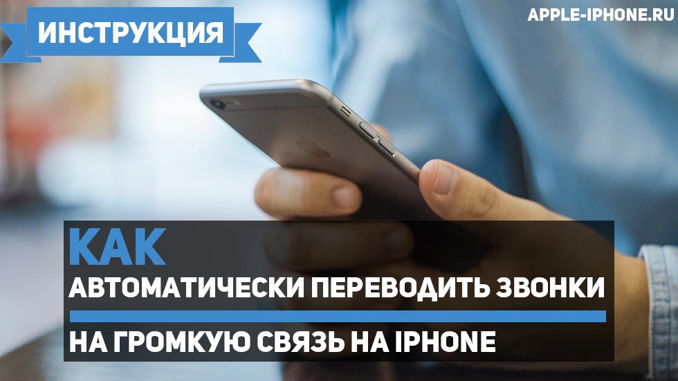 Как автоматически переводить входящий звонок нагромкую связь наiPhone