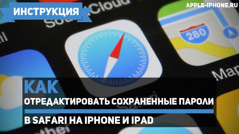 Как отредактировать сохраненные пароли в Safari на iPhone и iPad