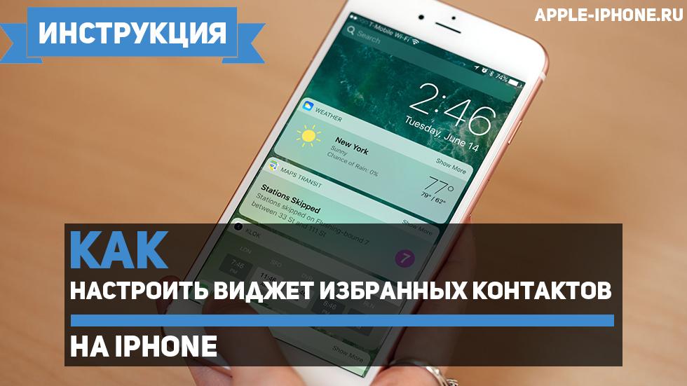 Как настроить виджет избранных контактов наiPhone