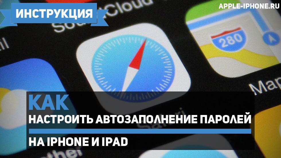 Как настроить автозаполнение паролей наiPhone иiPad