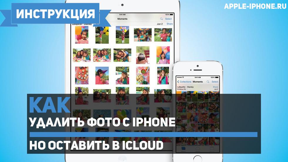 Как удалить фото сiPhone, нооставить вiCloud