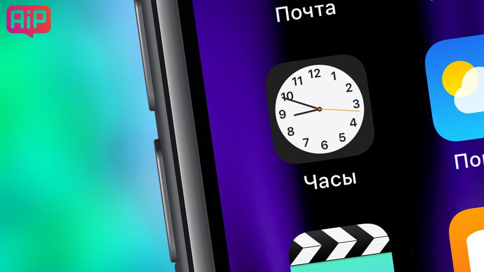 Как настроить таймер сна наiPhone иiPad