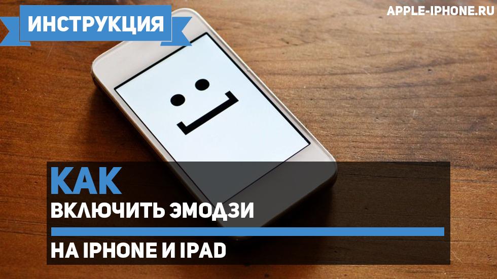 Как включить эмодзи наiPhone иiPad