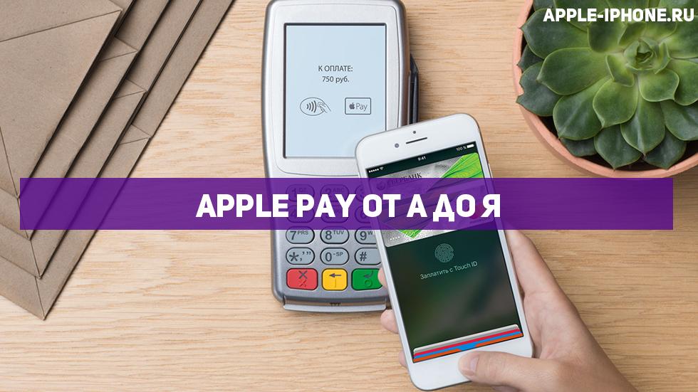 Apple Pay от А до Я