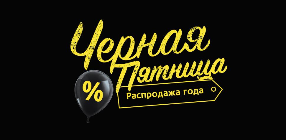 Черная Пятница в России 25 ноября 2016