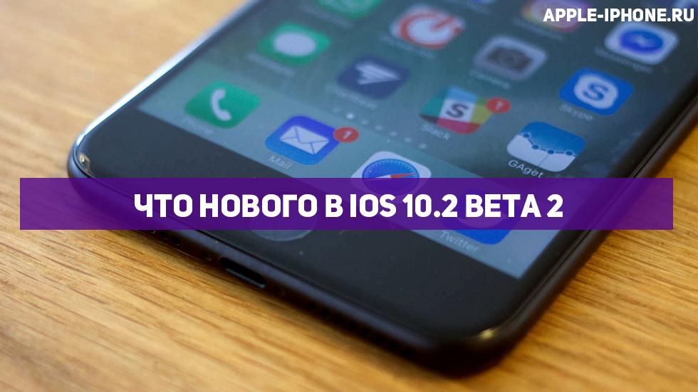 Что нового вiOS 10.2 beta 2