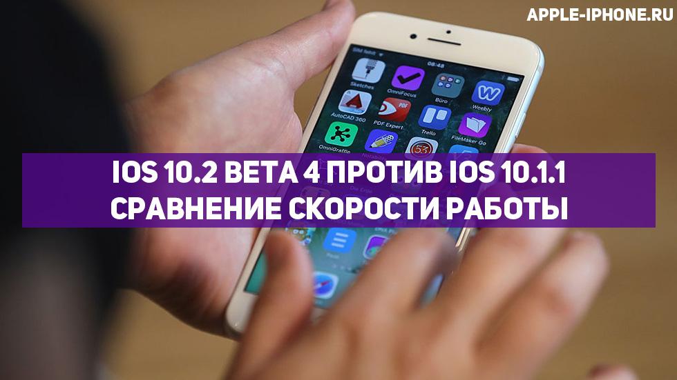 iOS 10.2 beta 4против iOS 10.1.1— сравнение скорости работы