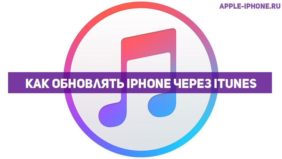 Как обновлять iPhone через iTunes