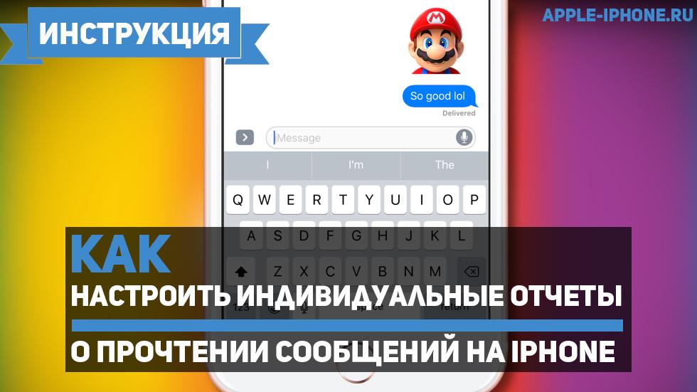 Как настроить индивидуальные отчеты опрочтении сообщений наiPhone иiPad