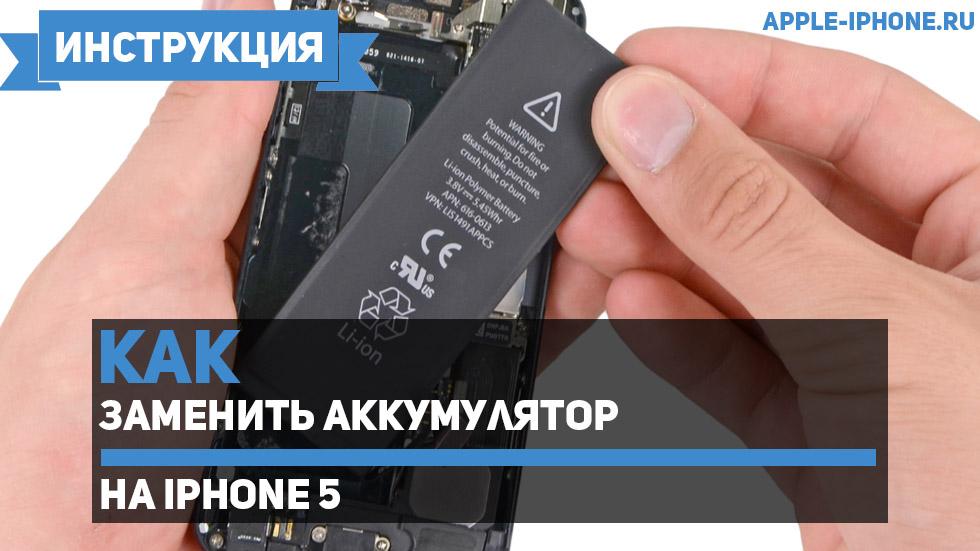 Как заменить аккумулятор наiPhone 5