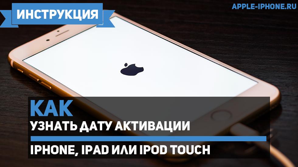 Как узнать дату активации iPhone, iPad или iPod touch
