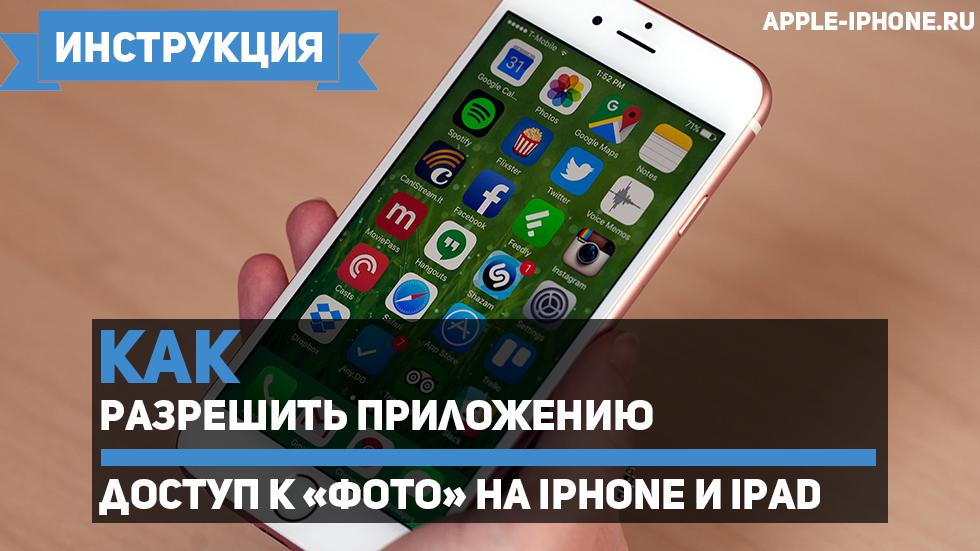 Как разрешить приложению доступ к«Фото» наiPhone иiPad