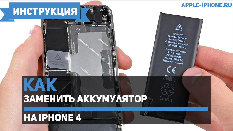 Как заменить аккумулятор на iPhone 4
