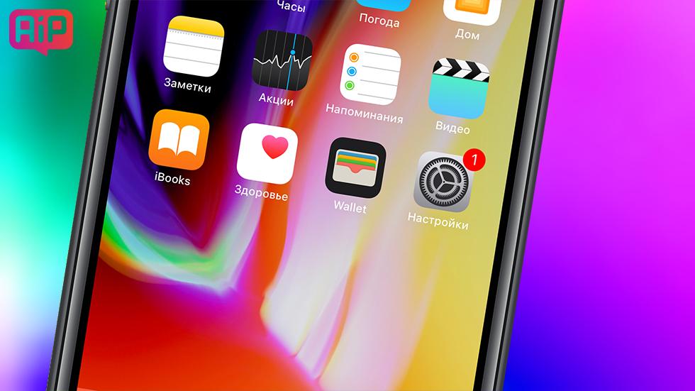 Как отключить обновления iPhone иiPad по«воздуху»