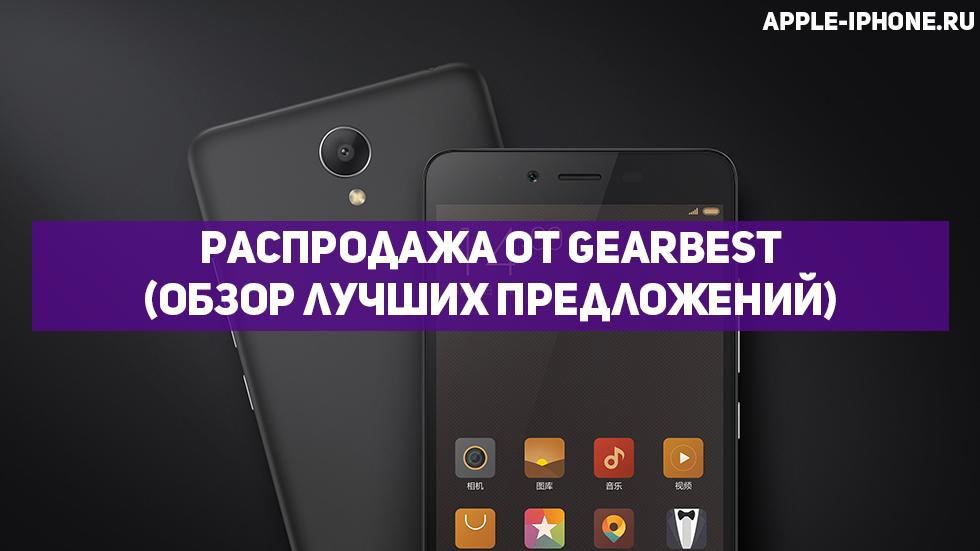 GearBest распродает лучшие смартфоны Xiaomi, OnePlus иElephone соскидкой до40% (+купоны)