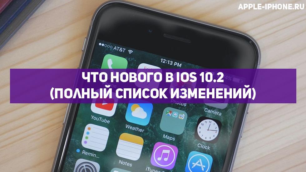 Полный список изменений iOS 10.2