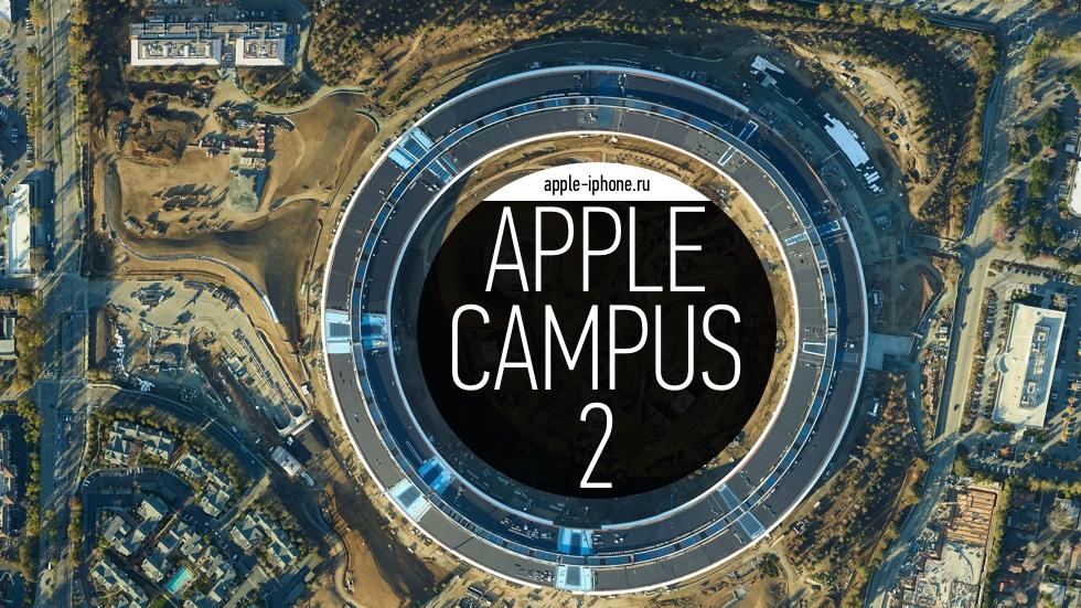 Apple Campus 2: новые снимки + cъемка с дрона