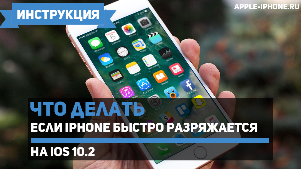 iPhone быстро разряжается наiOS 10.2— что делать
