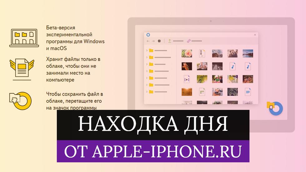 [Находка дня]— Яндекс.Диск 2.0, который хранит все файлы только воблаке