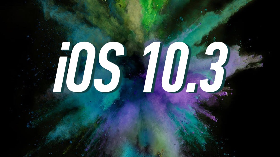 iOS 10.3 с новыми функциями на подходе