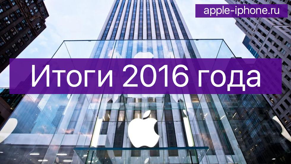 Apple — итоги 2016 года