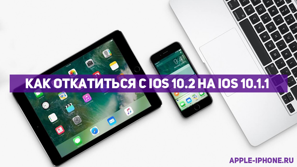 Как откатиться сiOS 10.2на iOS 10.1.1