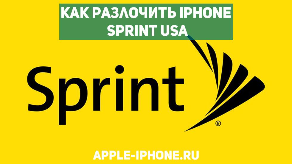 Как разлочить iPhone Sprint
