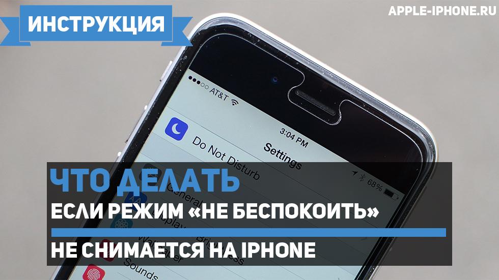 Режим «Небеспокоить» неснимается наiPhone— что делать