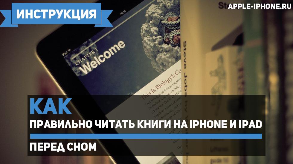 Как правильно читать книги наiPhone иiPad перед сном